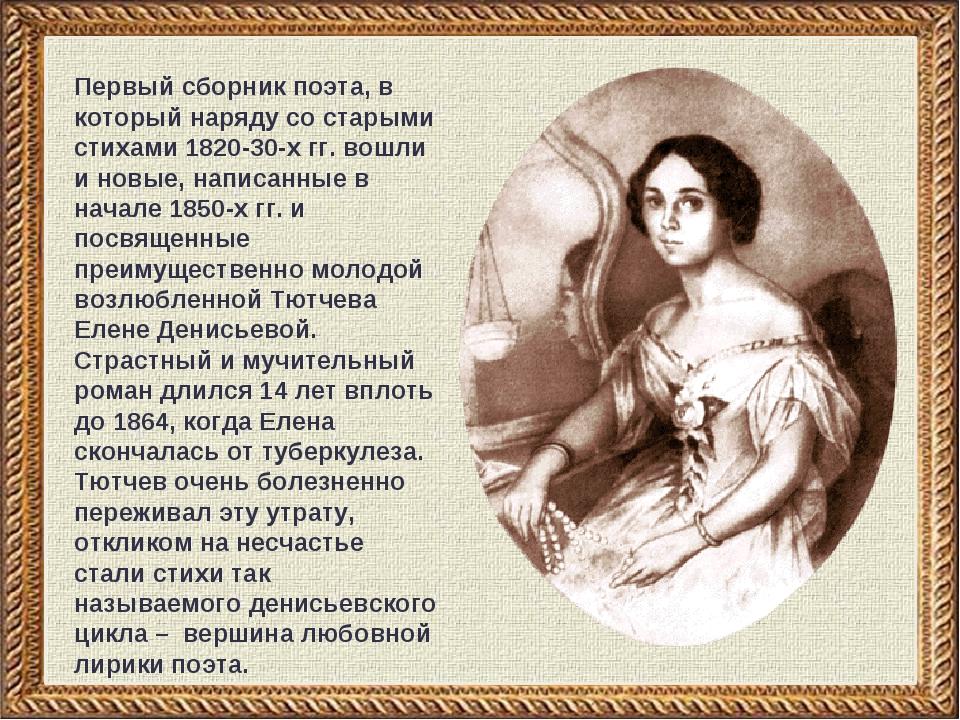 Первый сборник поэта, в который наряду со старыми стихами 1820-30-х гг. вошли...