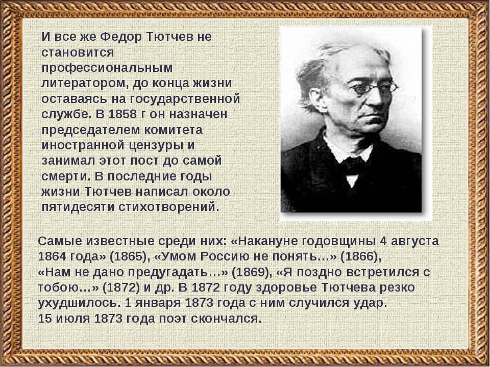 И все же Федор Тютчев не становится профессиональным литератором, до конца жи...