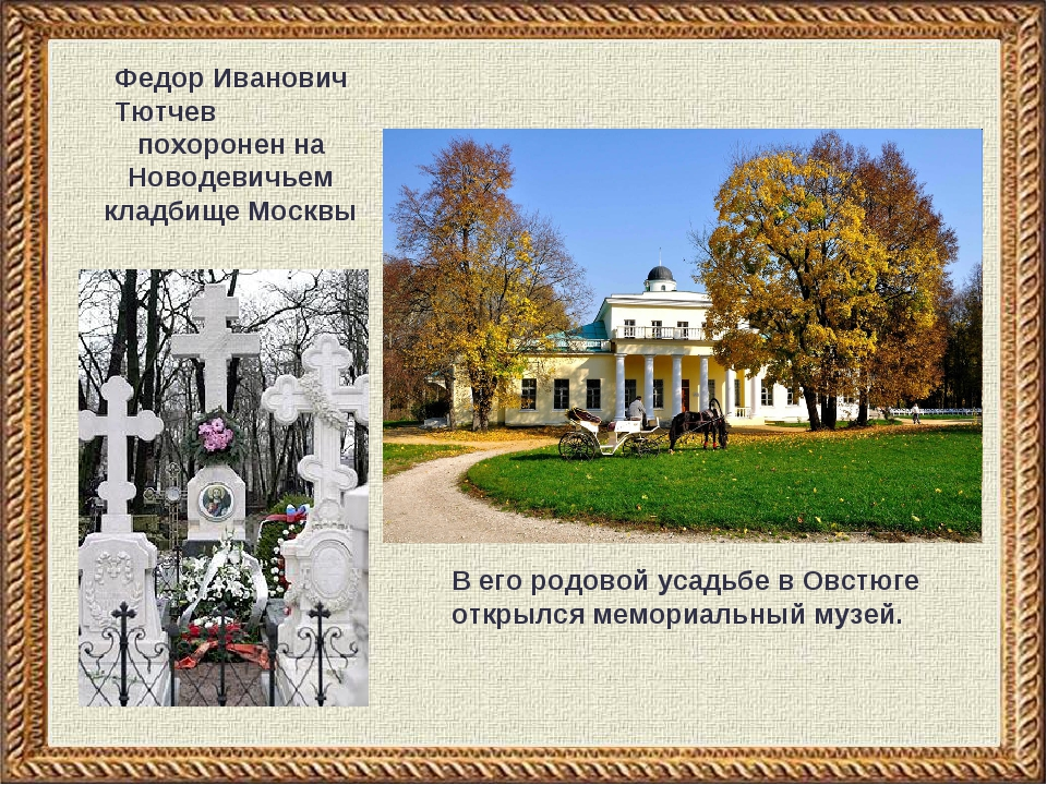 Федор Иванович Тютчев похоронен на Новодевичьем кладбище Москвы В его родовой...