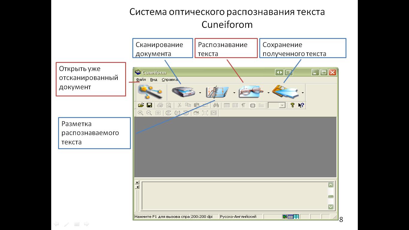 Мая, программа картинку перевести в текст