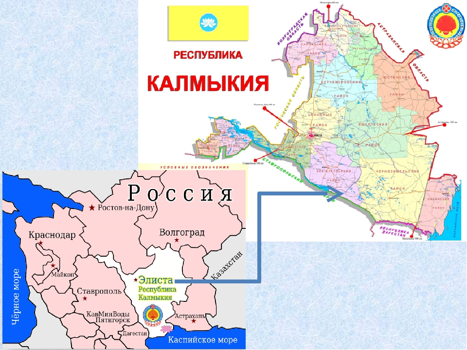 калмыкия на карте россии что