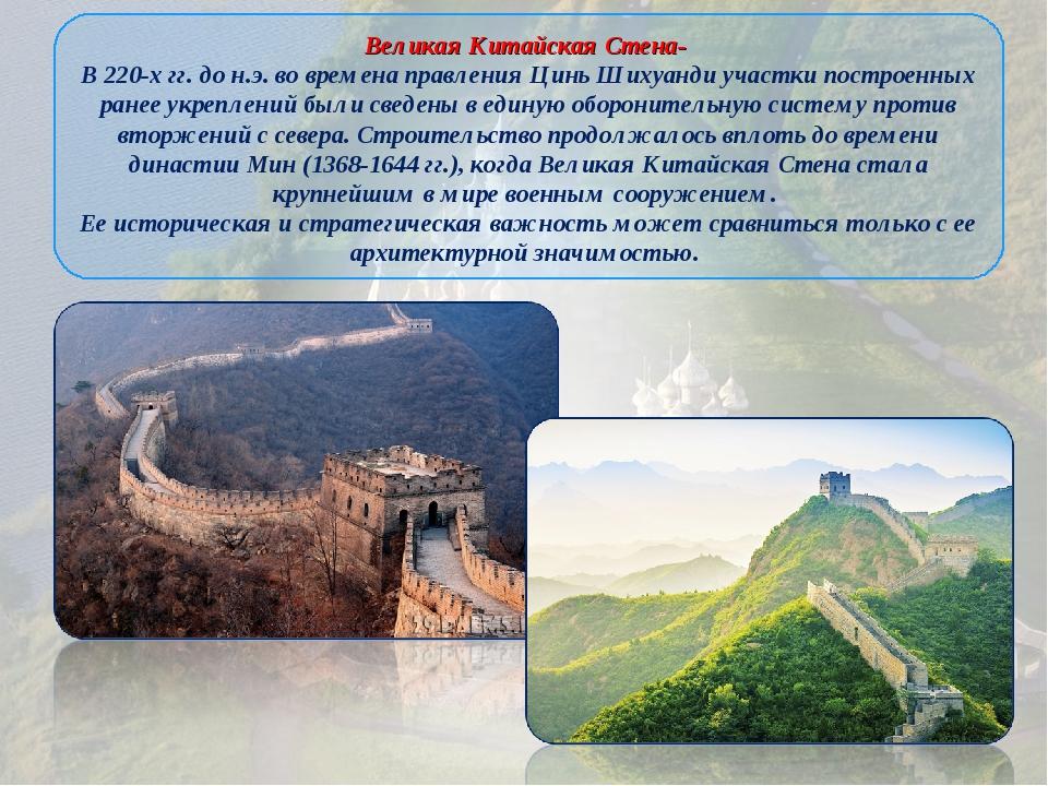 Великая Китайская Стена- В 220-х гг. до н.э. во времена правления Цинь Шихуан...