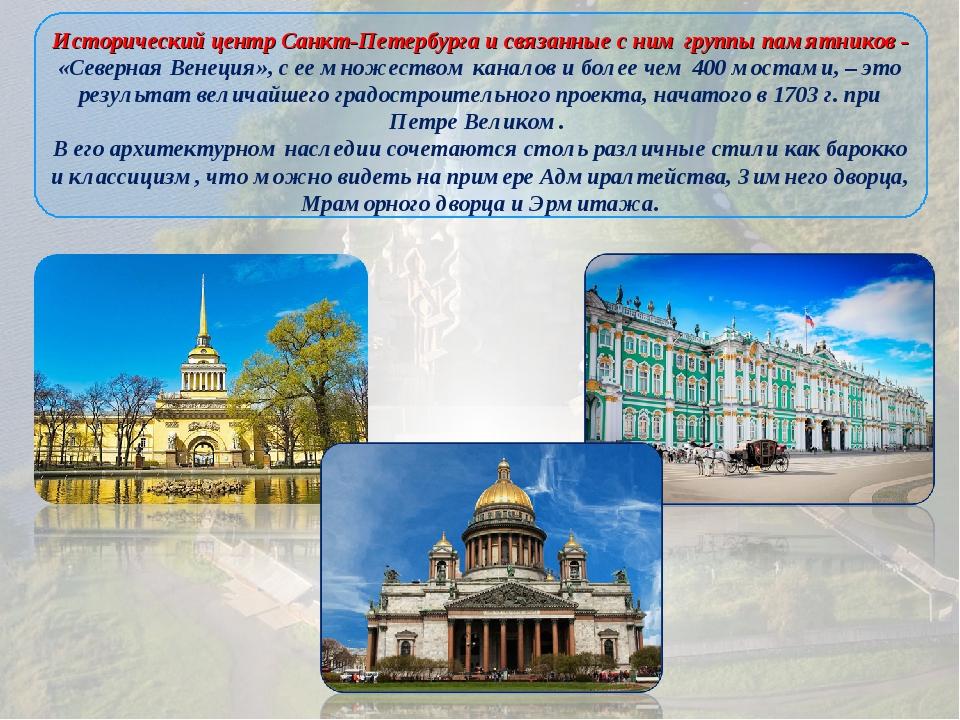 Исторический центр Санкт-Петербурга и связанные с ним группы памятников - «Се...