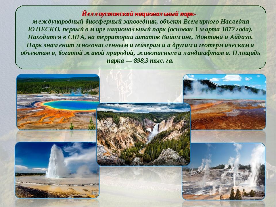 Йеллоустонский национальный парк- международный биосферный заповедник, объект...