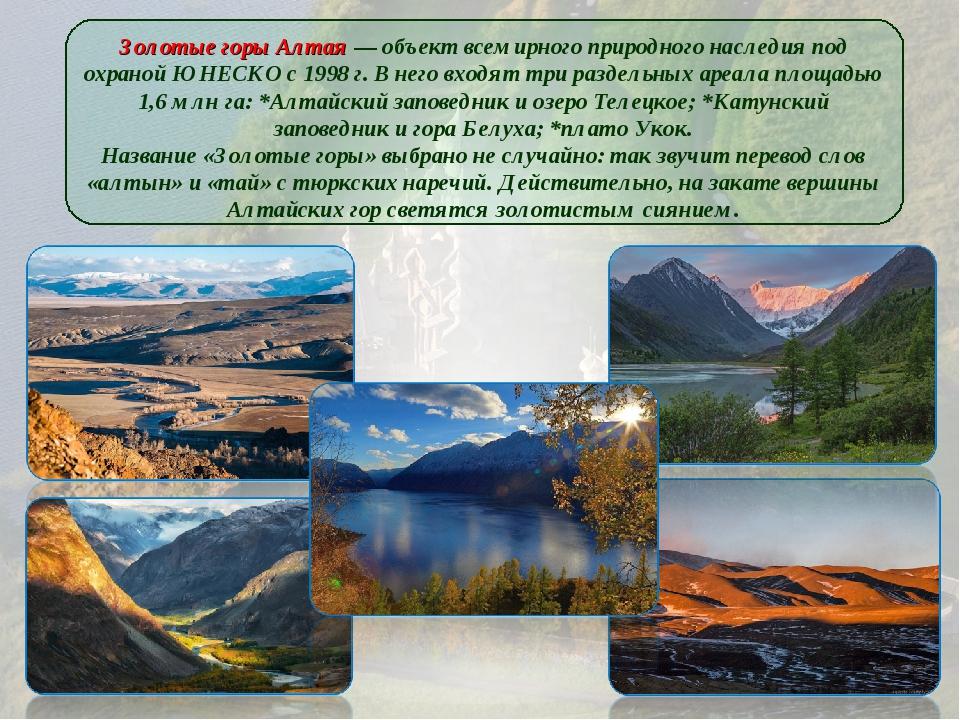 Золотые горы Алтая — объект всемирного природного наследия под охраной ЮНЕСКО...