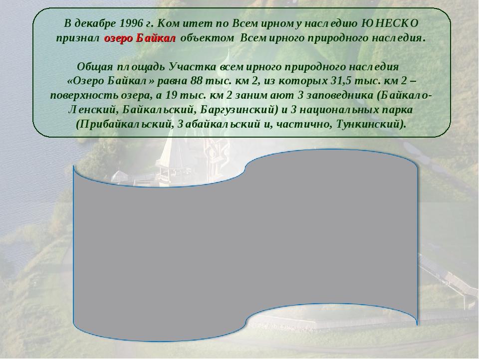 В декабре 1996 г. Комитет по Всемирному наследию ЮНЕСКО признал озеро Байкал...