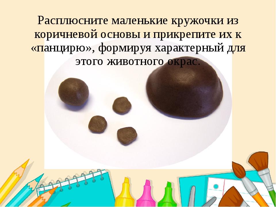 Расплюсните маленькие кружочки из коричневой основы и прикрепите их к «панцир...