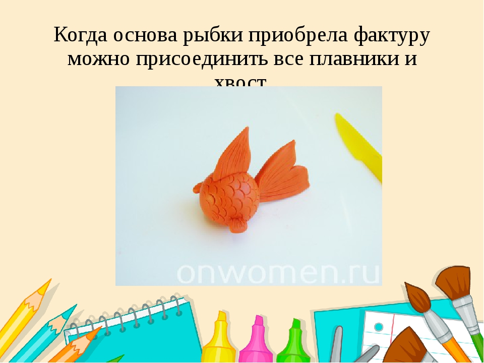 Когда основа рыбки приобрела фактуру можно присоединить все плавники и хвост.