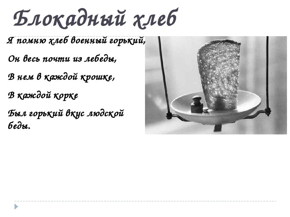 Блокадный хлеб Я помню хлеб военный горький, Он весь почти из лебеды, В нем в...