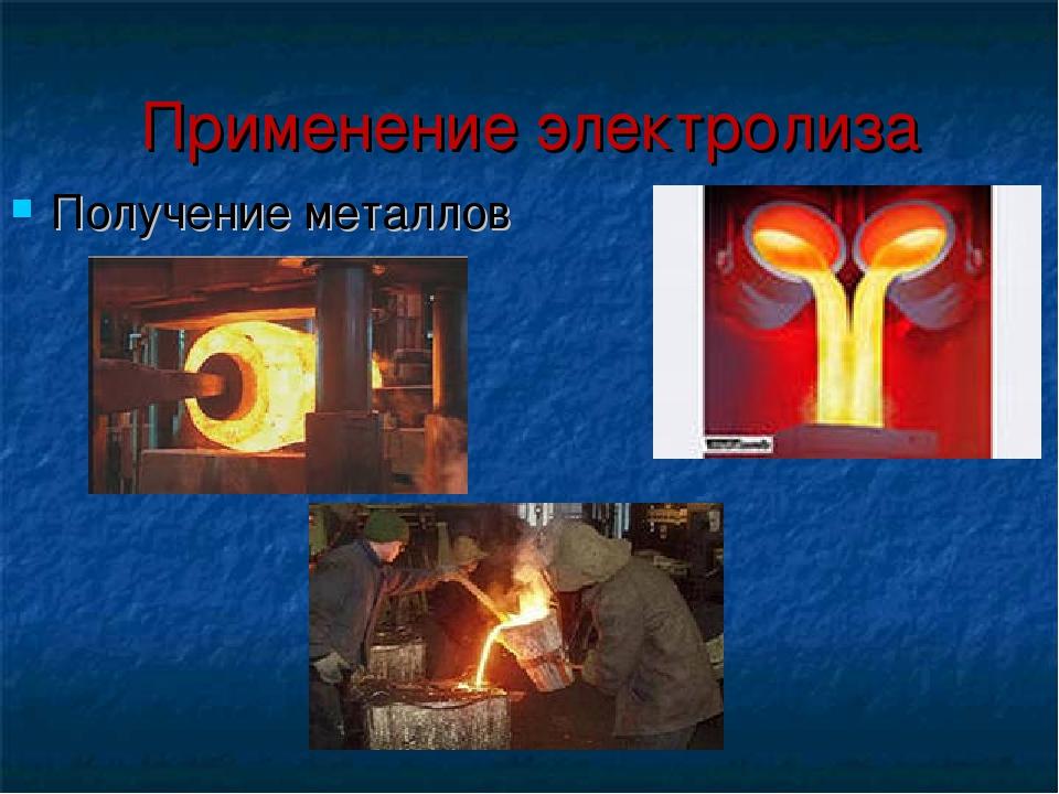 Применение электролиза Получение металлов
