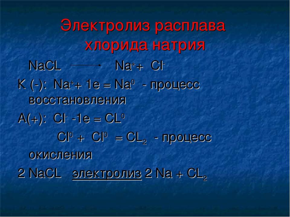 Электролиз расплава хлорида натрия NaCL Nа++ Cl- К (-): Na++ 1e = Na0 - проце...