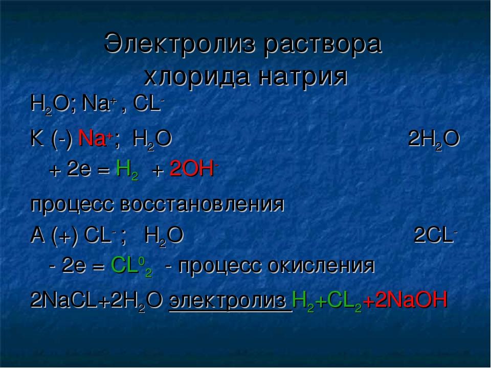 Электролиз раствора хлорида натрия Н2О; Na+ , CL- К (-) Na+; H2O 2H2O + 2е =...