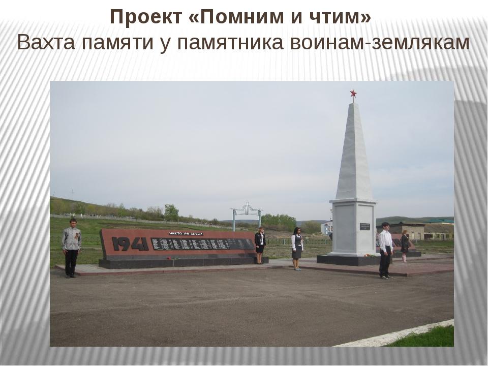 Проект «Помним и чтим» Вахта памяти у памятника воинам-землякам