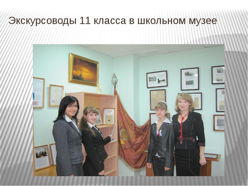 Экскурсоводы 11 класса в школьном музее