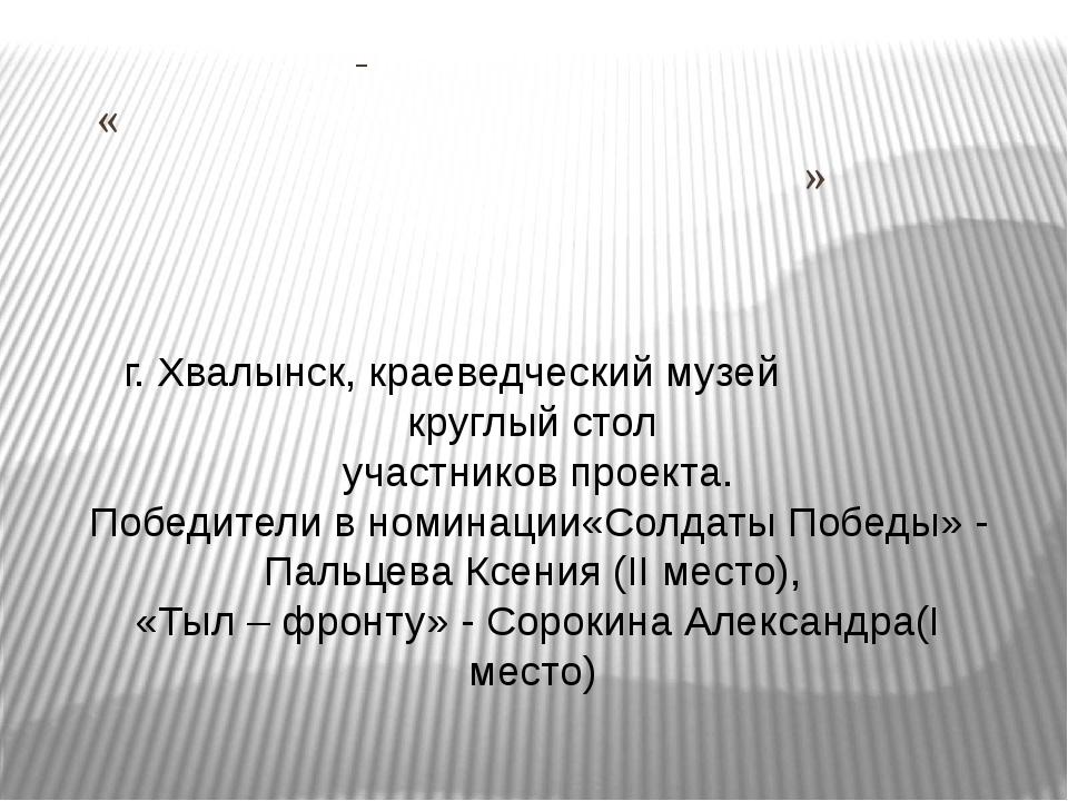 Поисково- краеведческий проект « Моя малая Родина в годы Великой Отечественн...