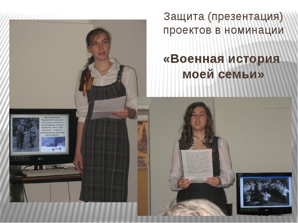 Защита (презентация) проектов в номинации «Военная история моей семьи»