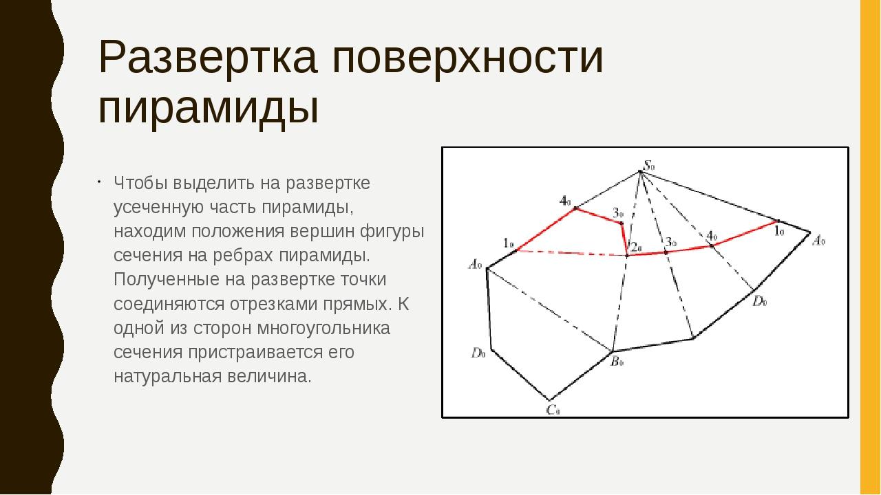Развертка поверхности пирамиды Чтобы выделить на развертке усеченную часть пи...