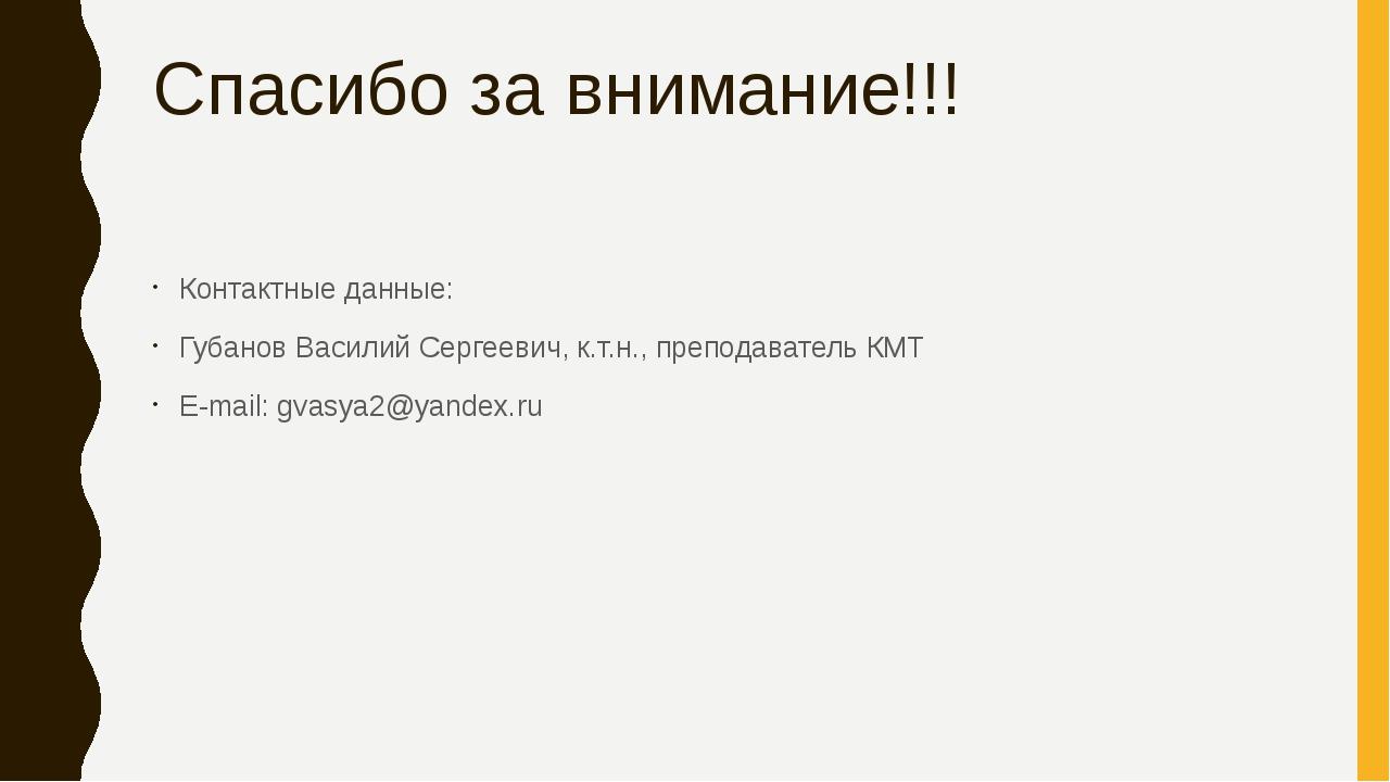 Спасибо за внимание!!! Контактные данные: Губанов Василий Сергеевич, к.т.н.,...