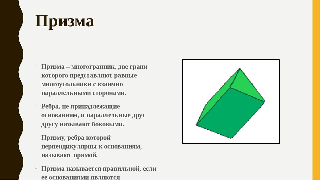 Призма Призма – многогранник, две грани которого представляют равные многоуго...