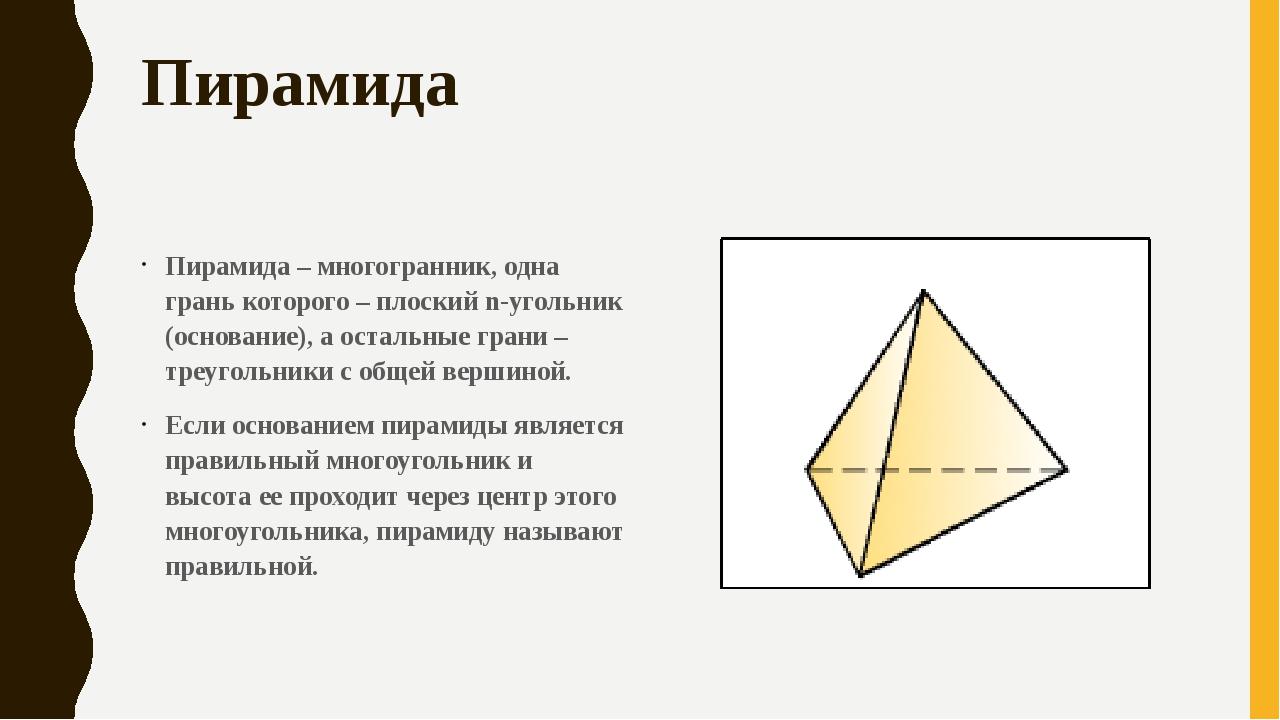 Пирамида Пирамида – многогранник, одна грань которого – плоский n-угольник (о...