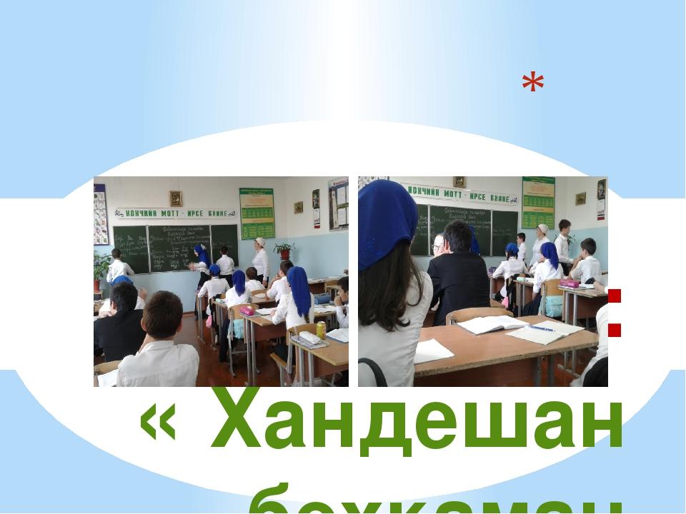Тема: « Хандешан бехкаман саттам » (7 класс) Разработчик: Магамадова Резида...