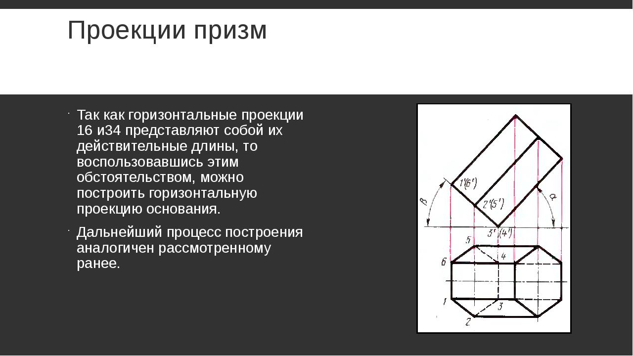 Проекции призм Так как горизонтальные проекции 16 и34 представляют собой их д...