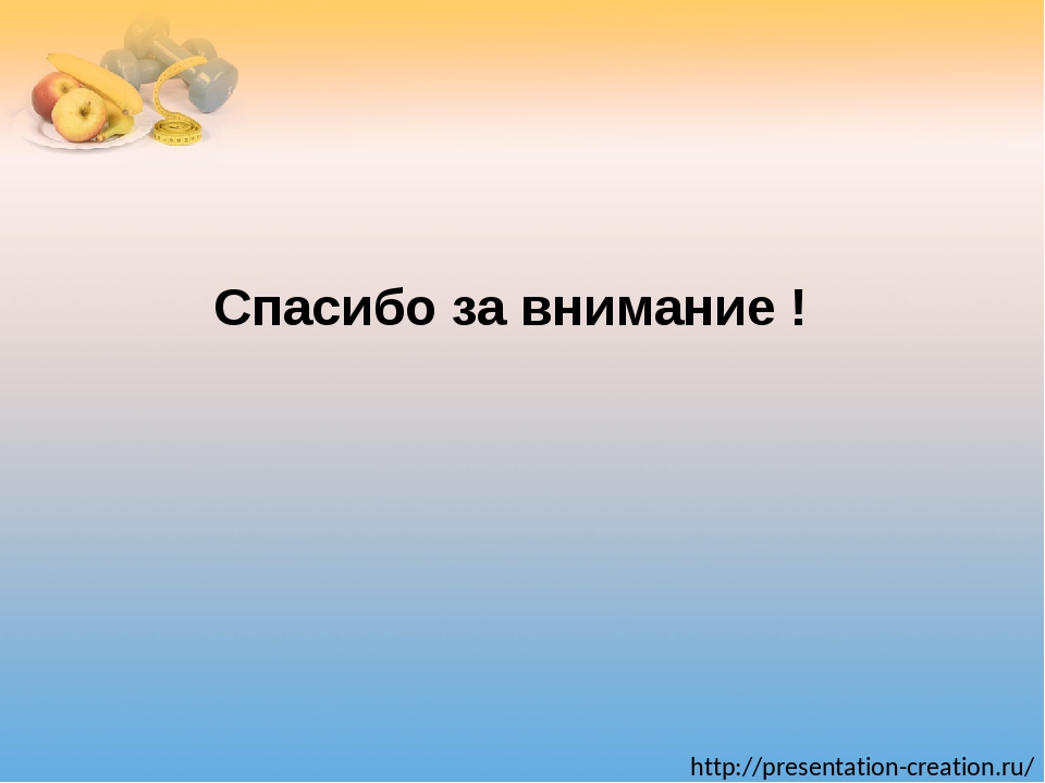 Спасибо за внимание ! http://presentation-creation.ru/