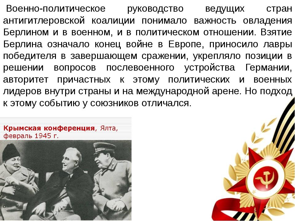 Военно-политическое руководство ведущих стран антигитлеровской коалиции пон...