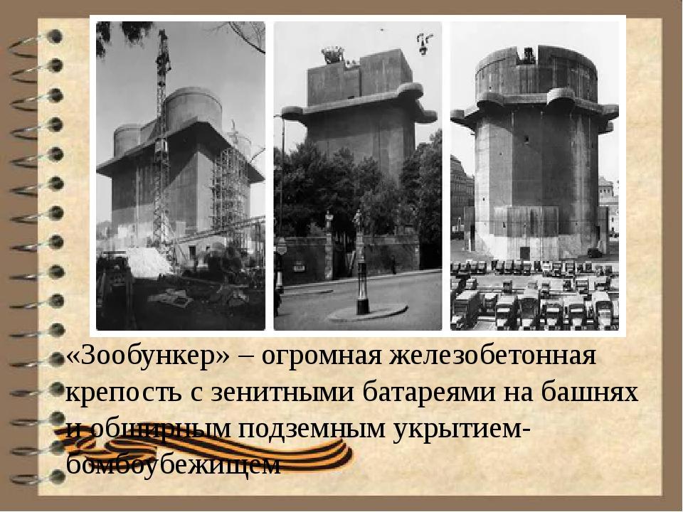 «Зообункер» – огромная железобетонная крепость с зенитными батареями на башн...