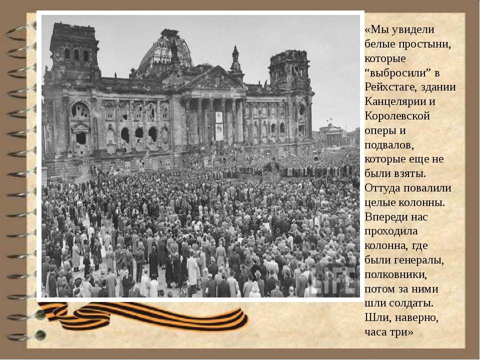 """«Мы увидели белые простыни, которые """"выбросили"""" в Рейхстаге, здании Канцеляри..."""