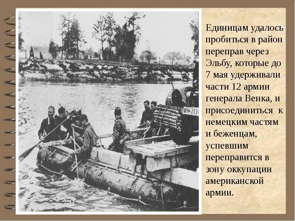 Единицам удалось пробиться в район переправ через Эльбу, которые до 7 мая уде...