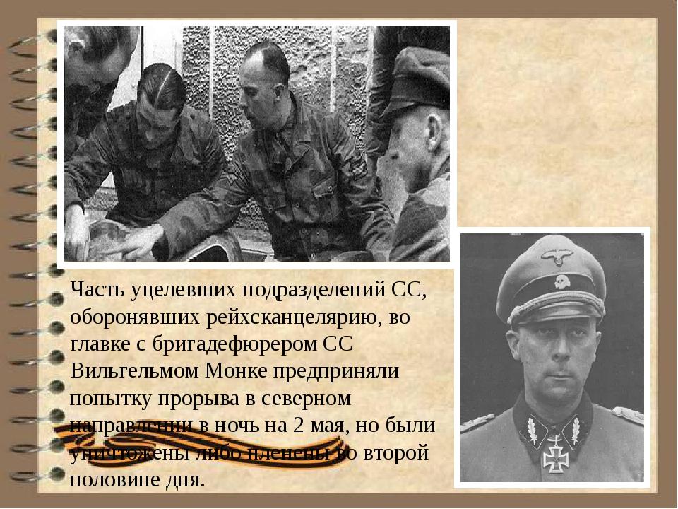 Часть уцелевших подразделений СС, оборонявших рейхсканцелярию, во главке с бр...