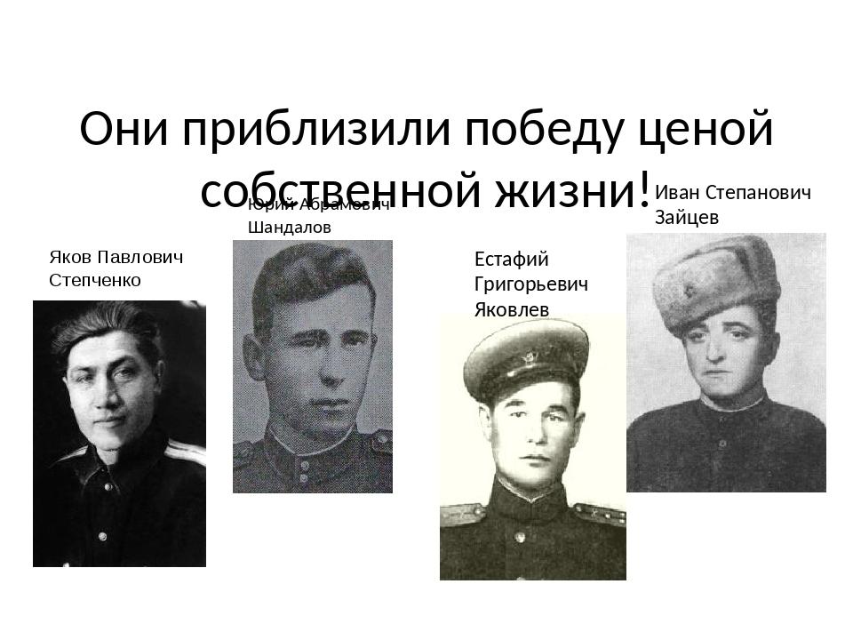 Они приблизили победу ценой собственной жизни! Яков Павлович Степченко Юрий...
