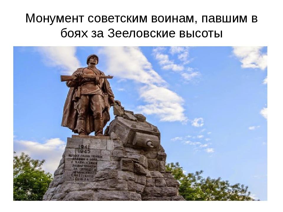 Монумент советским воинам, павшим в боях за Зееловские высоты