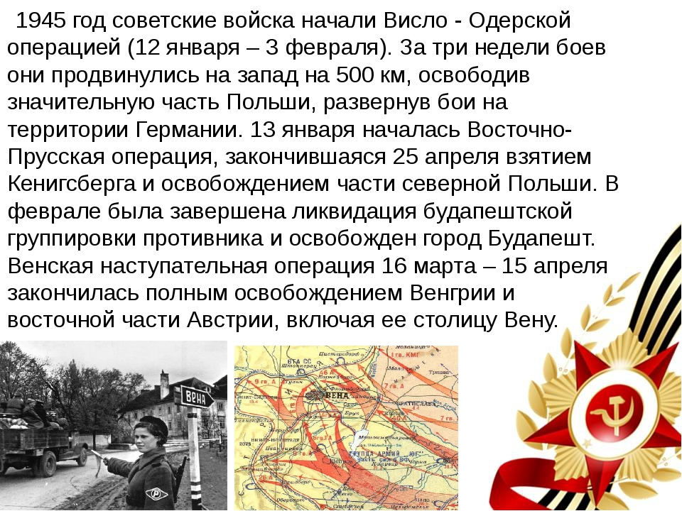 1945 год советские войска начали Висло - Одерской операцией (12 января – 3 ф...