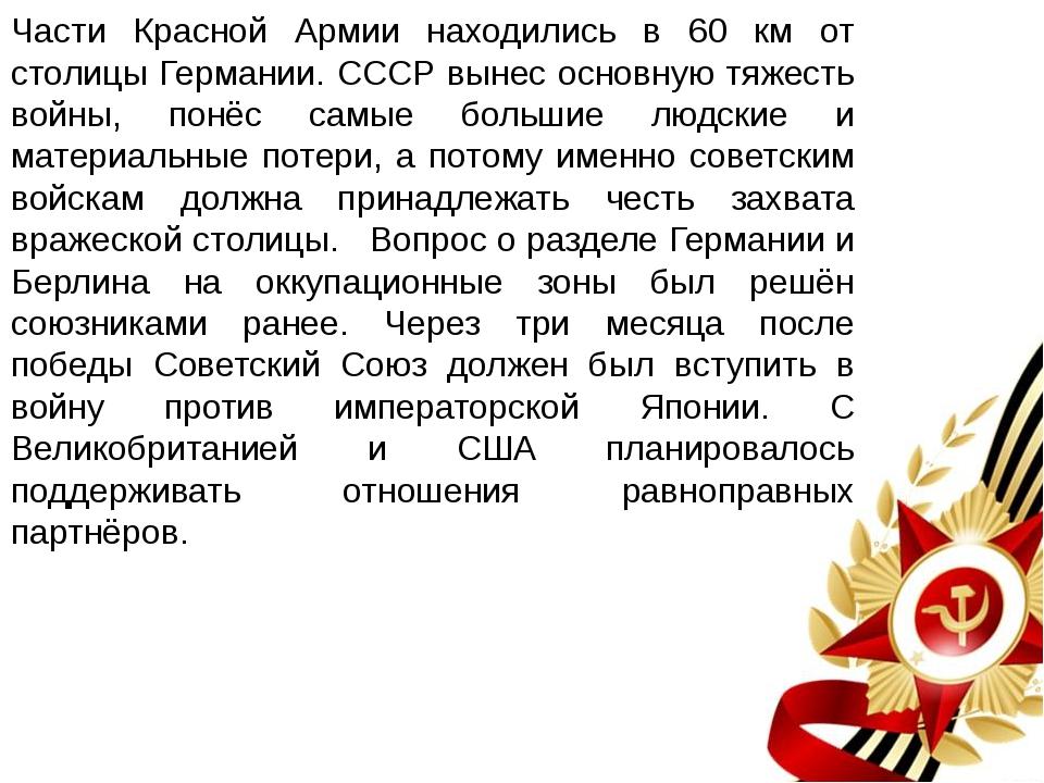 Части Красной Армии находились в 60 км от столицы Германии. СССР вынес основ...