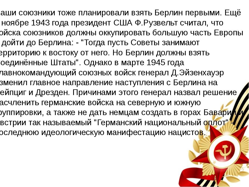 Наши союзники тоже планировали взять Берлин первыми. Ещё в ноябре 1943 года...