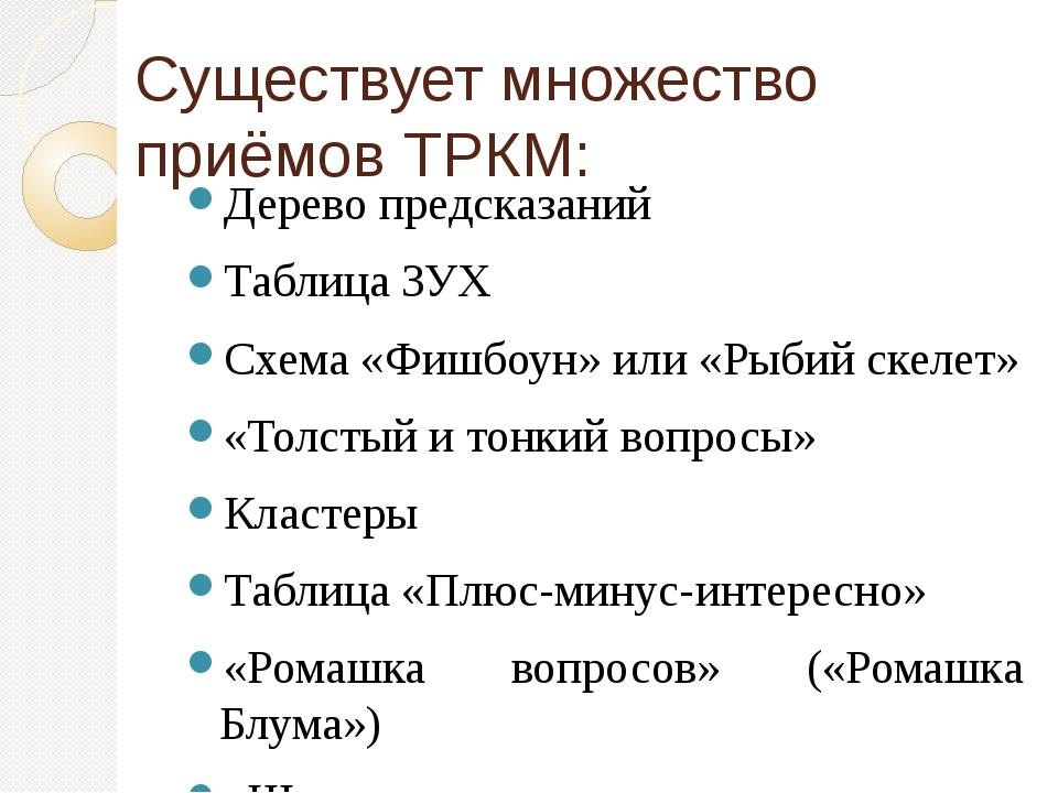Существует множество приёмов ТРКМ: Дерево предсказаний Таблица ЗУХ Схема «Фиш...