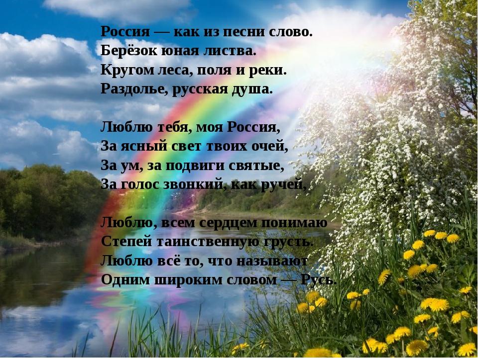 стихи ведущим о россии бывает