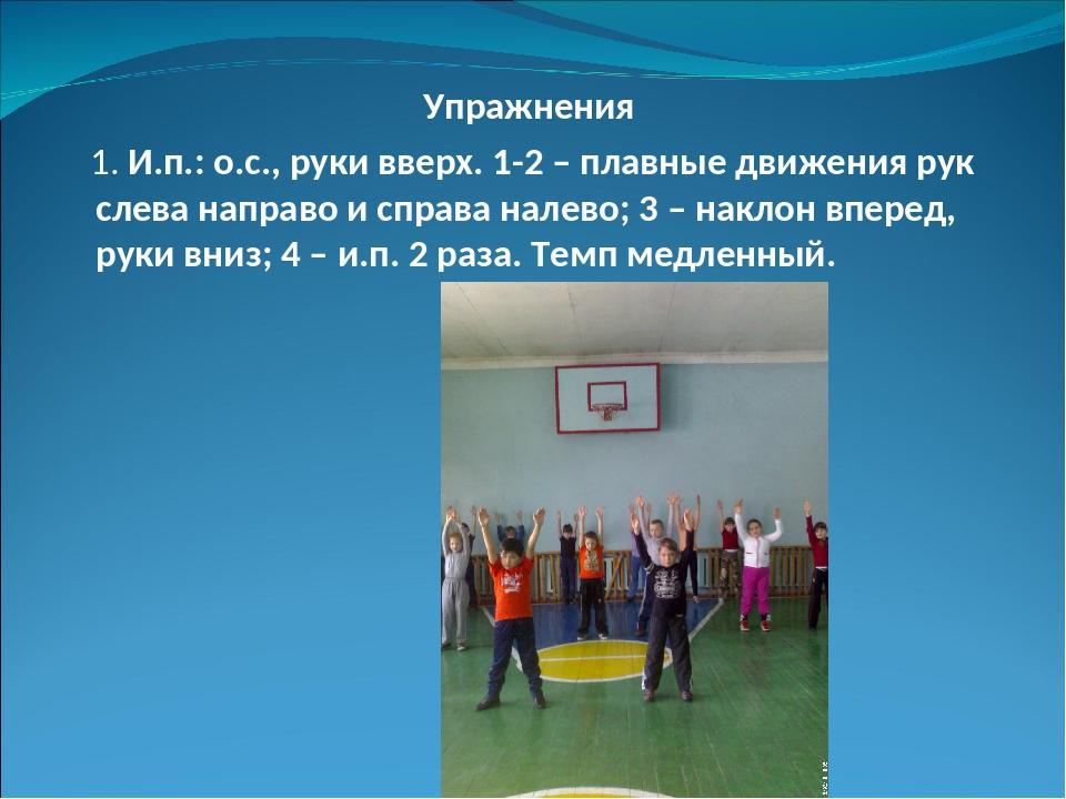 Упражнения 1. И.п.: о.с., руки вверх. 1-2 – плавные движения рук слева направ...