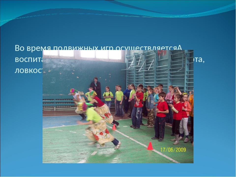 Во время подвижных игр осуществляется воспитание таких физических качеств: б...