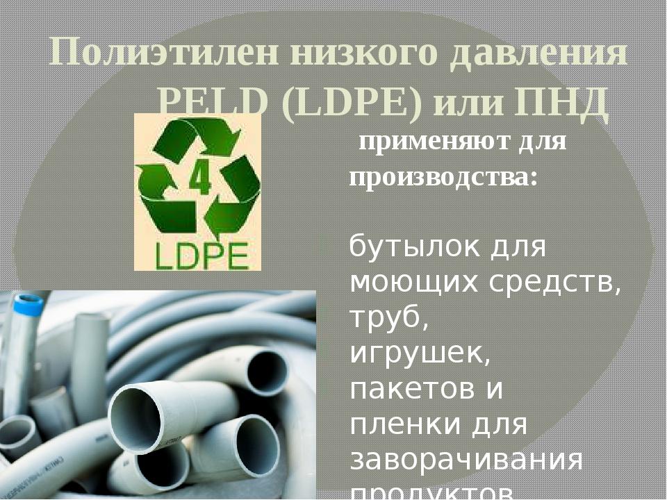 Картинки по запросу - PELD (LDPE) либо ПНД что это