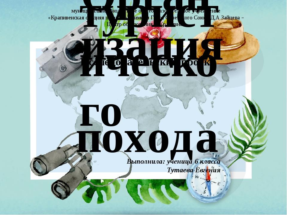 Организация туристического похода Исследовательский проект муниципальное бюдж...