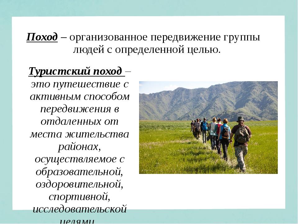 Туристский поход – это путешествие с активным способом передвижения в отдален...