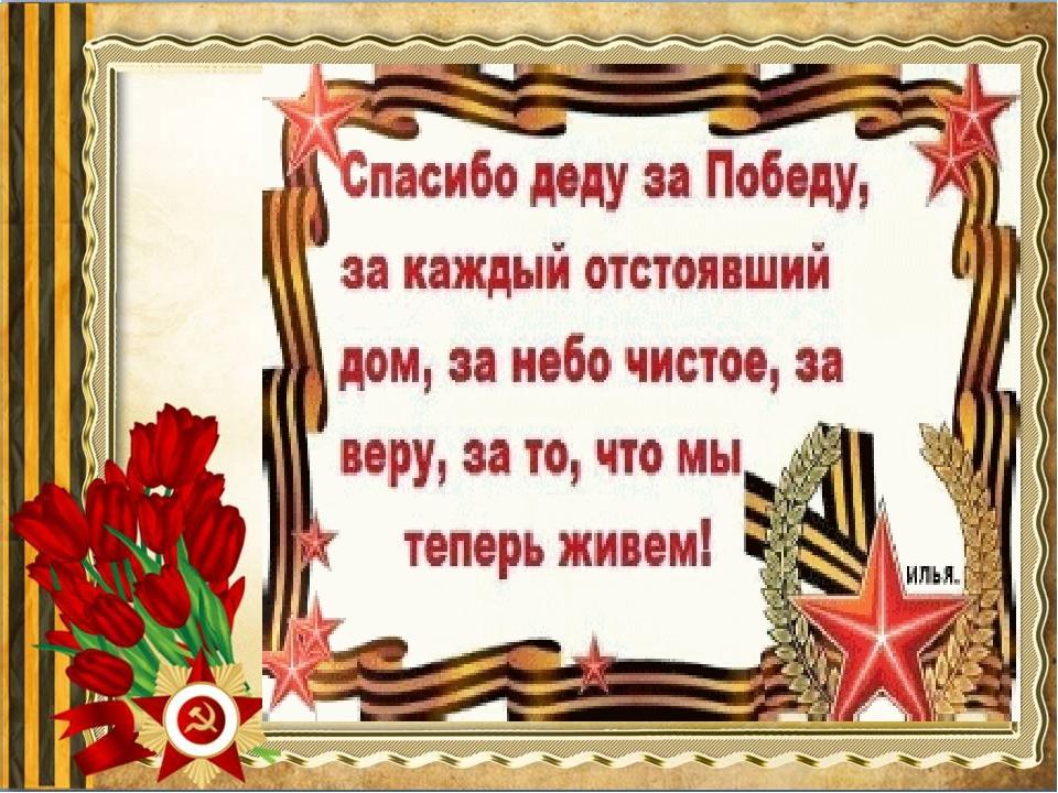 стих поздравление спасибо деду за победу еще приписываешь