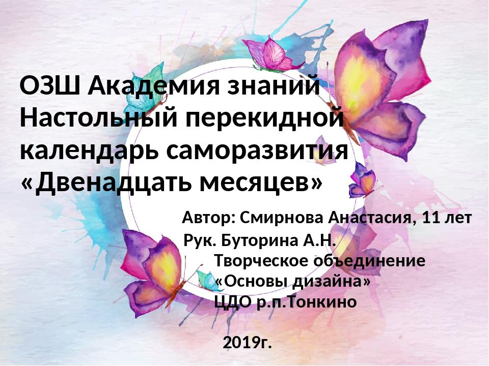 ОЗШ Академия знаний Настольный перекидной календарь саморазвития «Двенадцать...