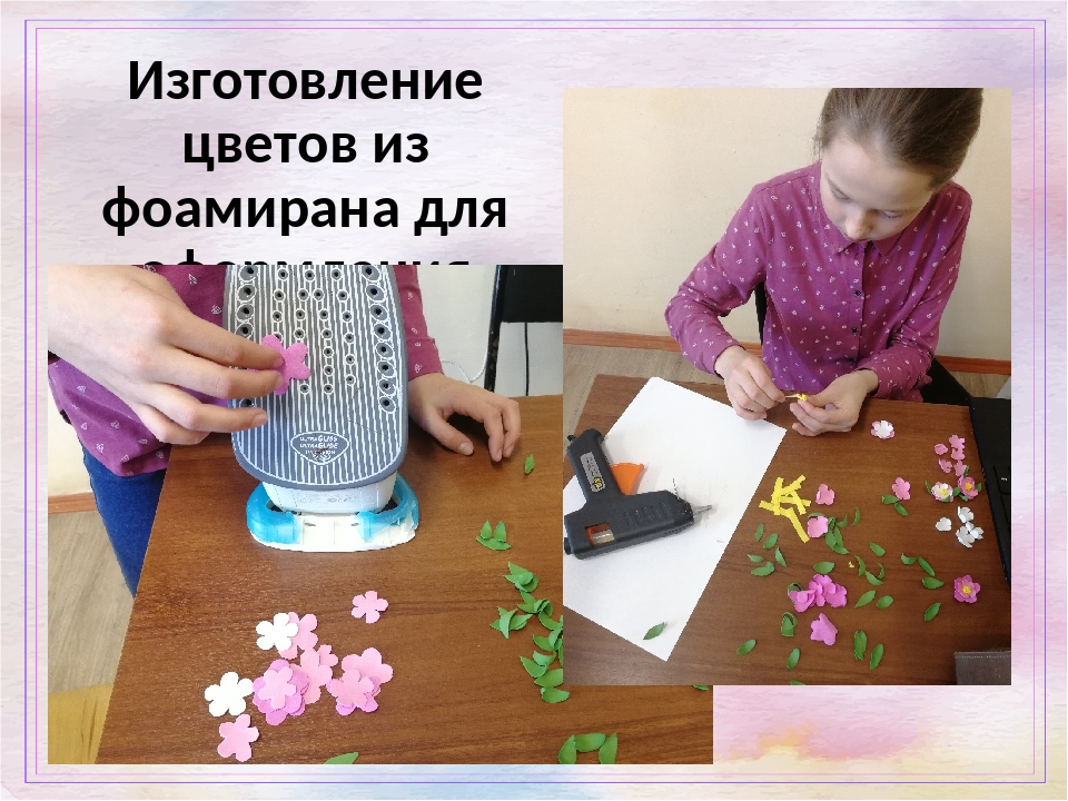Изготовление цветов из фоамирана для оформления страниц