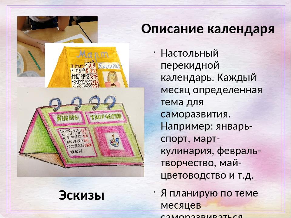 Эскизы Настольный перекидной календарь. Каждый месяц определенная тема для с...