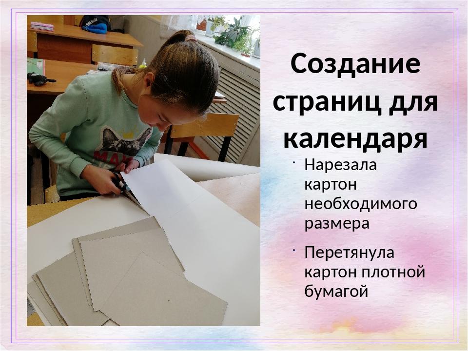 Создание страниц для календаря Нарезала картон необходимого размера Перетянул...