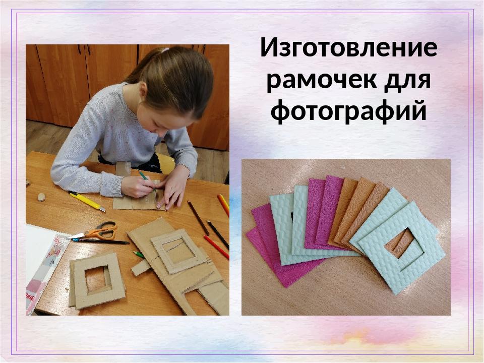 Изготовление рамочек для фотографий